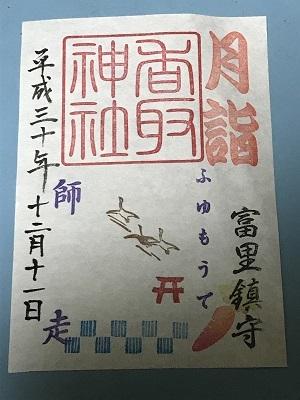 20181211富里香取神社11