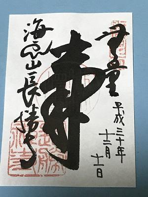 20181211長勝寺26