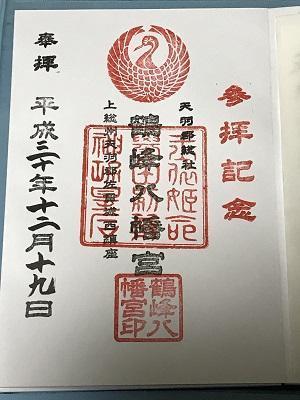 20181219鶴峰八幡神社10