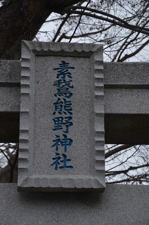 20181211素鵞熊野神社04