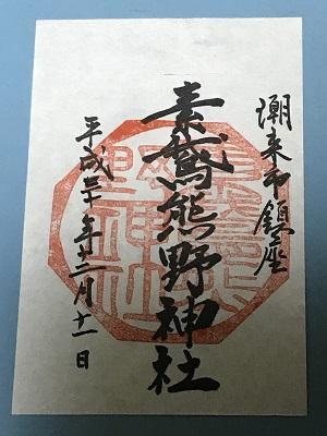 20181211素鵞熊野神社48