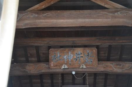 20181220岩井神社14