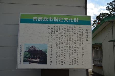 20181220岩井神社30