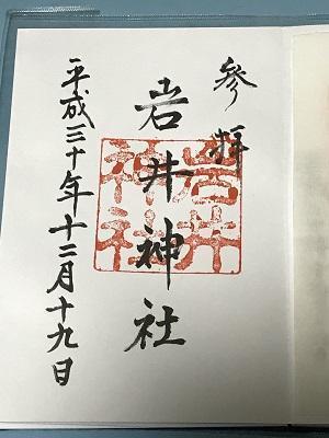 20181220岩井神社31