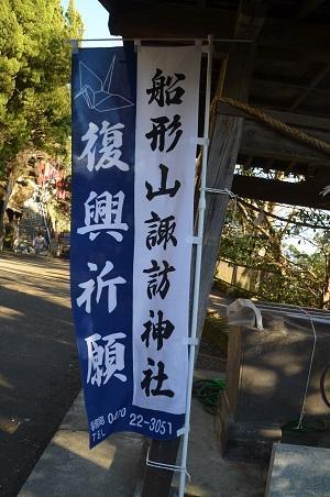 20181219諏訪神社15