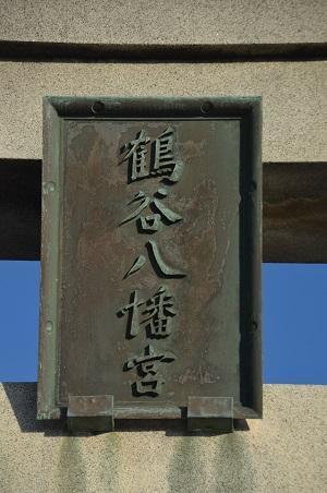 20181219鶴谷八幡宮03