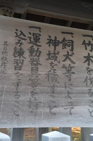 20181219鶴谷八幡宮08