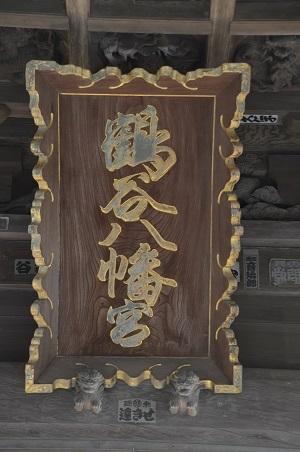 20181219鶴谷八幡宮16