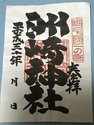 20181219洲崎神社23