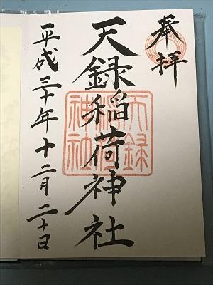 0181220天禄稲荷神社06