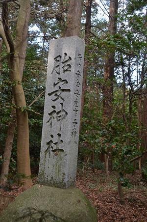 20181220胎安神社04