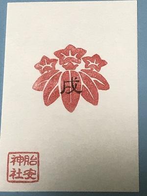 20181220胎安神社18