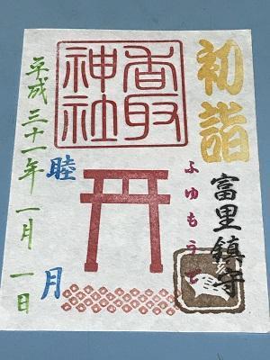 20190101富里香取神社09