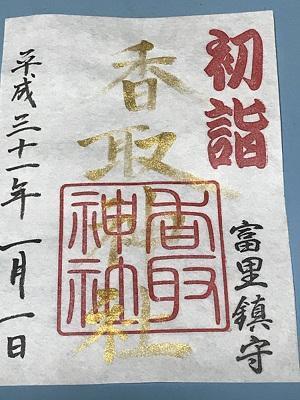 20190101富里香取神社08