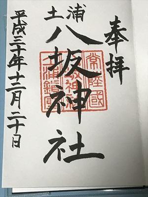 20181220土浦八坂神社13