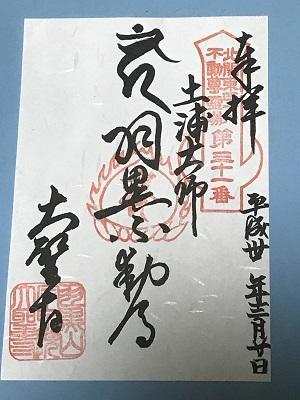 20181220大聖寺38
