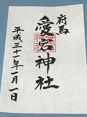 20190101府馬愛宕神社19