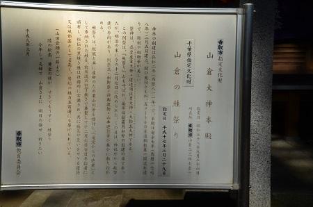 20190101山倉大神16