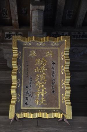 20190101須賀神社04