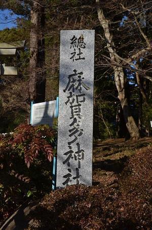20190101麻賀多神社奥宮01