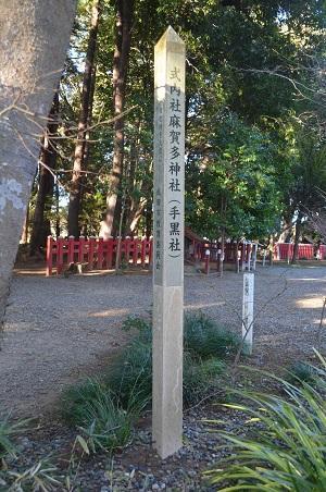 20190101麻賀多神社奥宮25