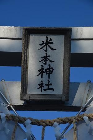 20190102米本神社03