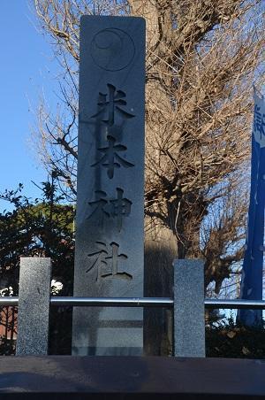 20190102米本神社01