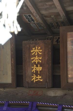 20190102米本神社11