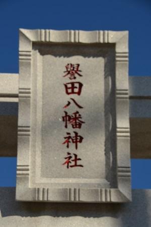 20190102誉田八幡神社06