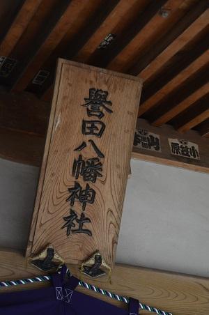 20190102誉田八幡神社12