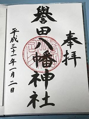 20190102誉田八幡神社29