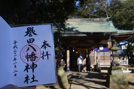 20190102誉田八幡神社28