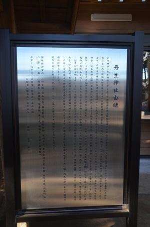 20190102丹生神社05