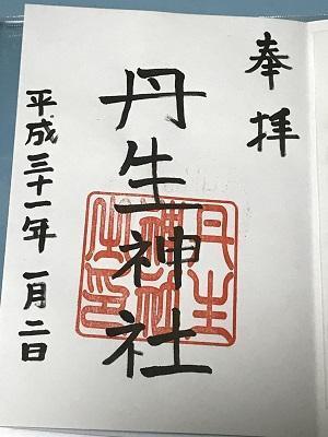 20190102丹生神社30