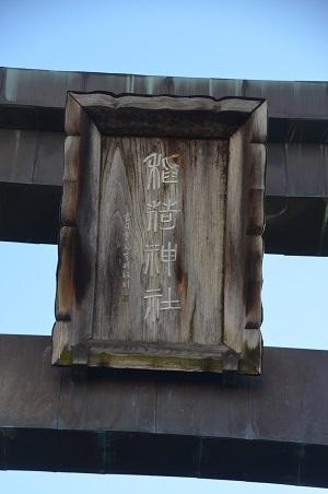 20190103河原町稲荷神社03