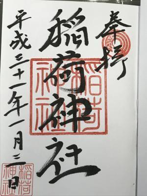 20190103河原町稲荷神社24