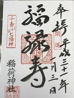 20190103千寿七福神 福禄寿04