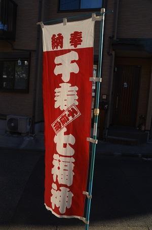 20190103千寿七福神 福禄寿01