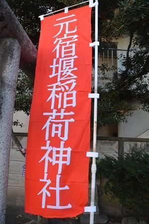 20190103元宿堰稲荷神社03