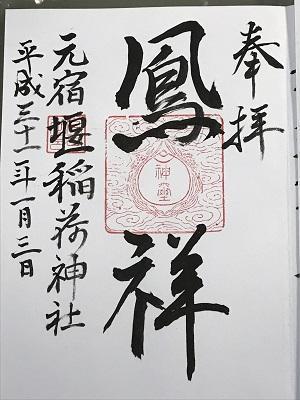 20190103元宿堰稲荷神社17