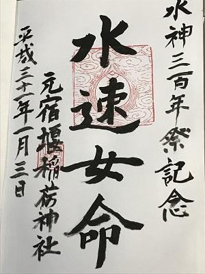 20190103元宿堰稲荷神社16