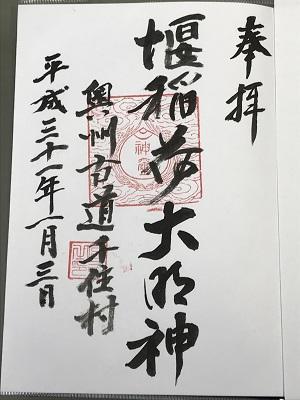 20190103元宿堰稲荷神社15
