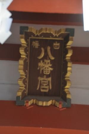 20190103白幡八幡神社05