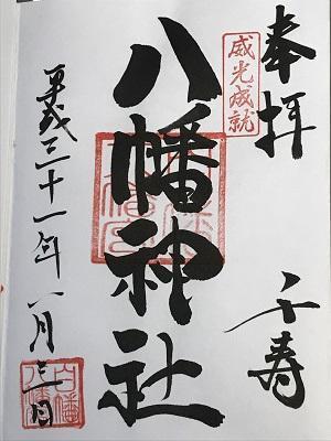 20190103白幡八幡神社13