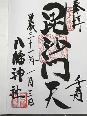 20190103千寿七福神 毘沙門05