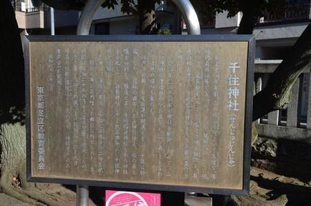 20190103千住神社04