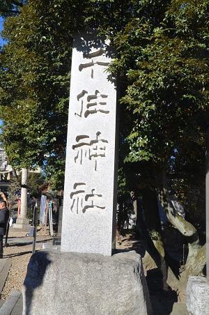 20190103千住神社02