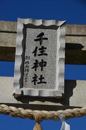 20190103千住神社08