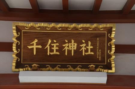 20190103千住神社14