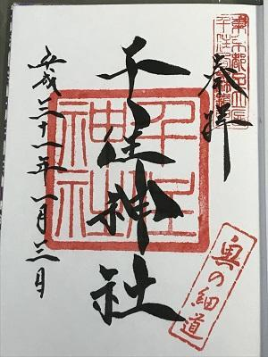 20190103千住神社36